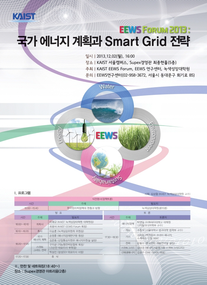 2013 EEWS Forum on National Energy Plan and Smart Grid Strategy 이미지
