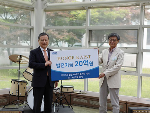 Class of '79 Donates 2 Billion KRW at Homecoming Event 이미지