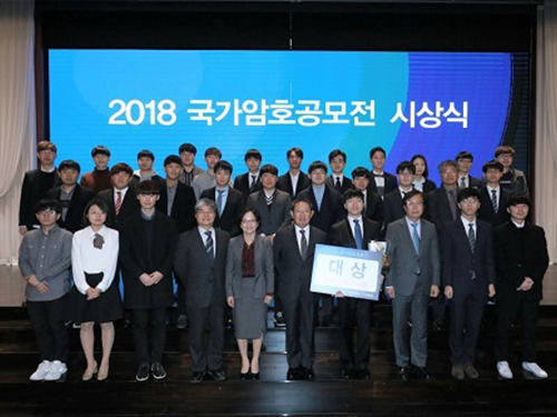 KAIST Shows Strong Performance in Crypto Contest Korea 2018 이미지