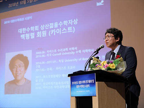 Professor Baik Awarded Sangsan Young Mathematician Prize 이미지