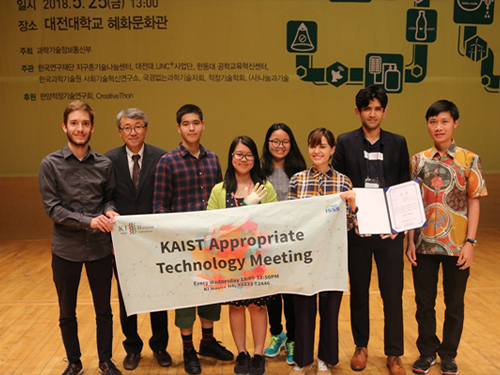 KAIST Team Reaching Out with Appropriate Technology 이미지