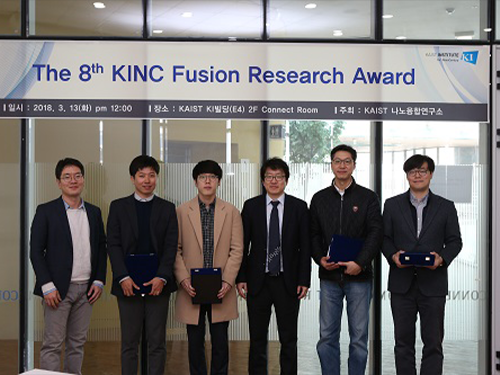 The 8th KINC Fusion Research Awardees 이미지