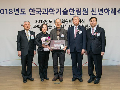 Three Professors Named KAST Fellows 이미지