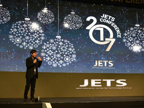 JETS Conference 2017 이미지