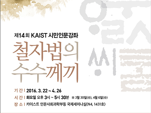 Public Lectures on the Korean Language and Alphabet 이미지