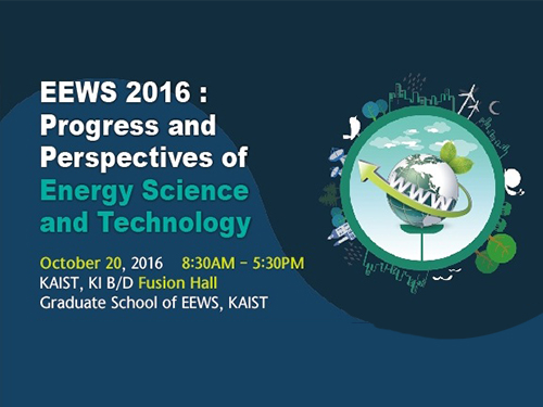 2016 KAIST EEWS Workshop 이미지