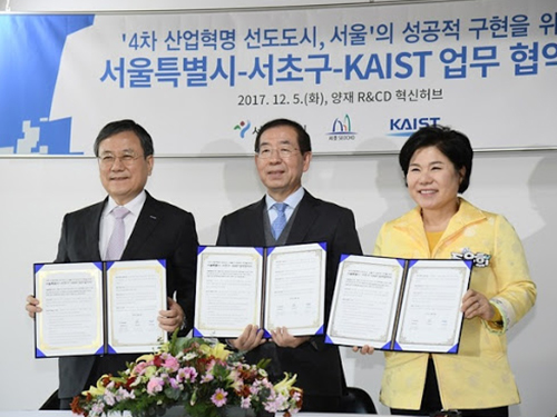 MoU by KAIST-Seoul-Seocho-gu for the 4th Industrial Revolution 이미지