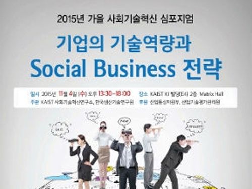 KAIST Invites Entrepreneurs and Experts to Participate in a Social Technology Innovation Symposium 이미지