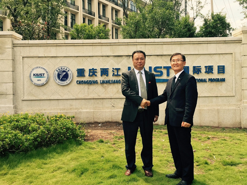 KAIST and Chongqing University of Technology in China Open an International Program 이미지
