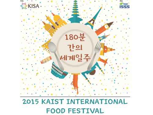 KAIST International Food Festival 이미지