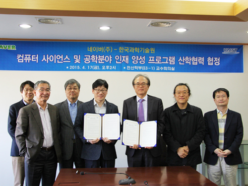 KAIST and the Naver Corporation Agree to Cooperate in Computer Science 이미지