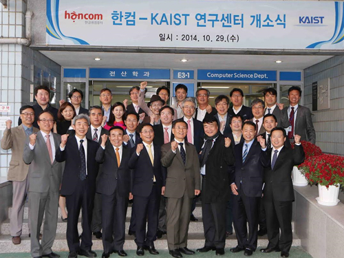 The Hancom and KAIST Research Center Opens 이미지