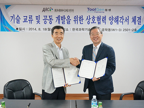 KAIST's Advanced Biomass R&D Center and ToolGen will cooperate 이미지