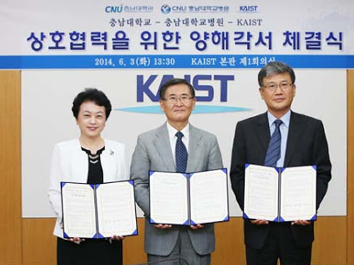MOU among KAIST, Chungnam National University, and Chungnam National University Hospital for