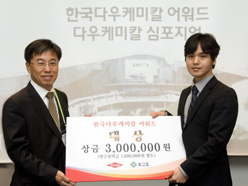 Yong-Joon Park, doctoral student, receives the Korea Dow Chemical Award 2014 이미지