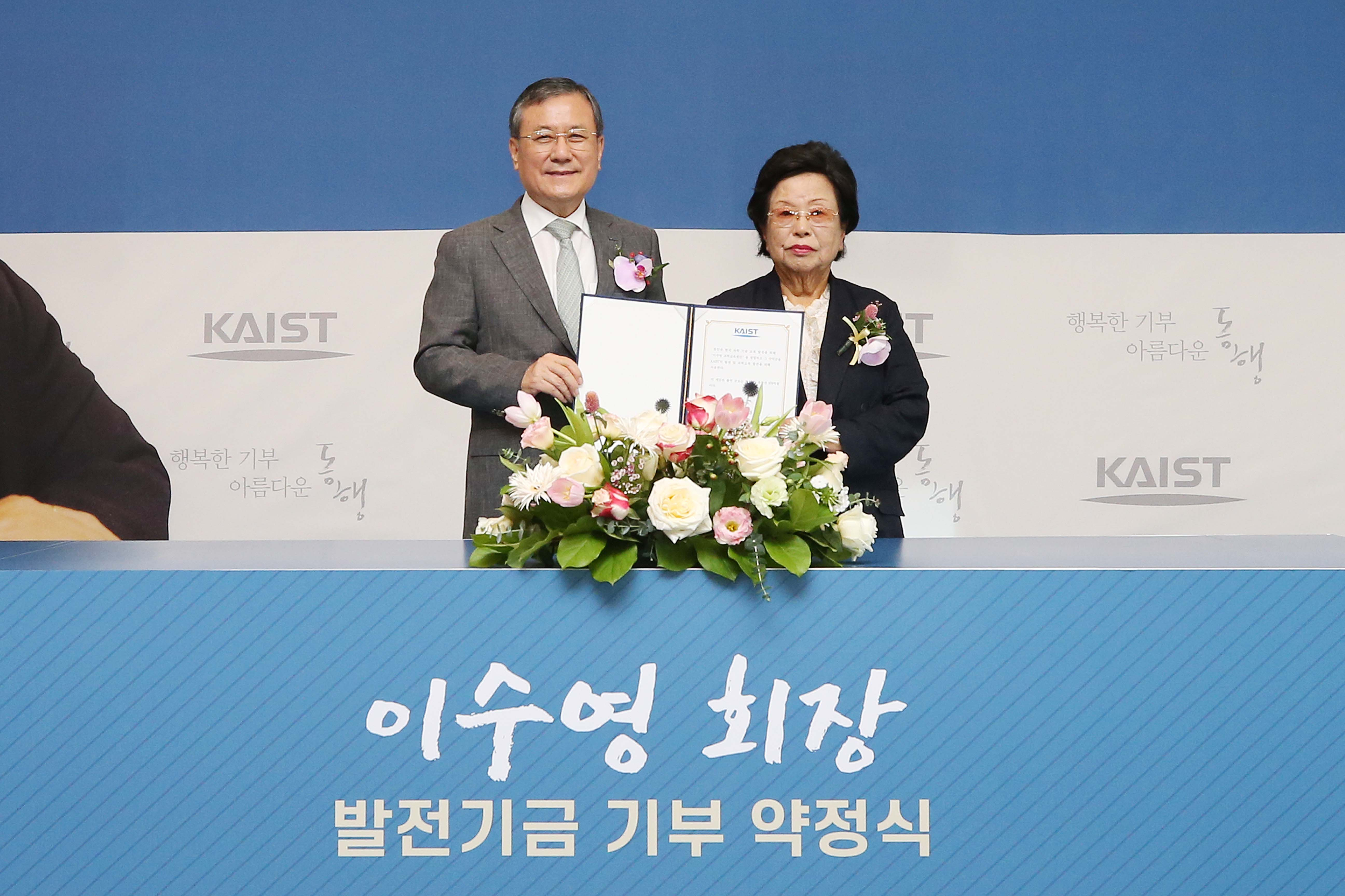 KAIST Receives $57 Million Donation to Enhance Research 이미지