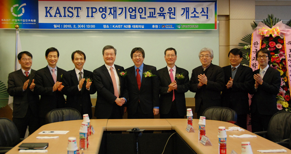 Opening Ceremony Held on February 3, 2010 for Intellectual Property Training Center 이미지