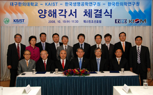 KAIST, KRIBB Agree to Cooperate in Research of Convergence Technologies 이미지