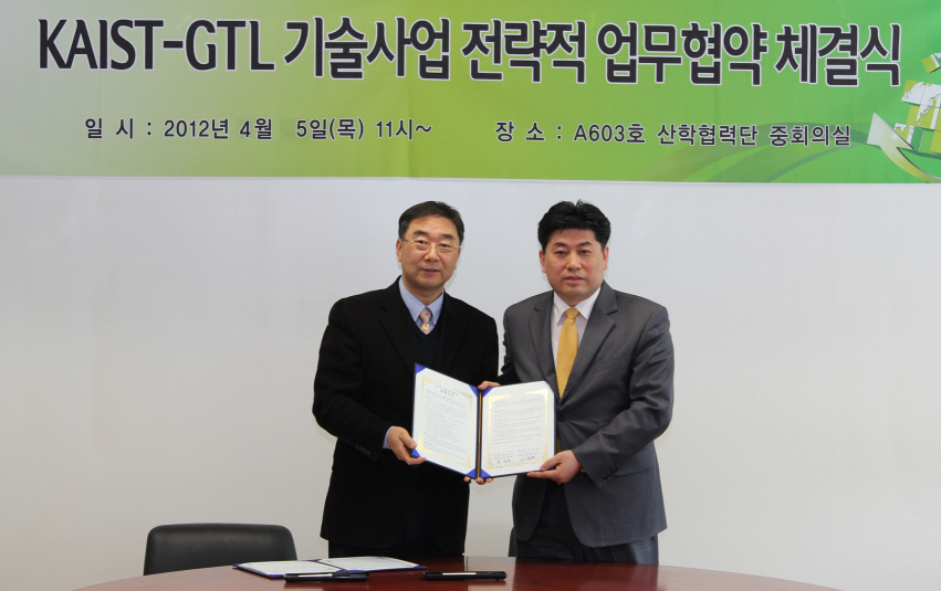 KAIST signs strategic partnership with Global Techlink 이미지