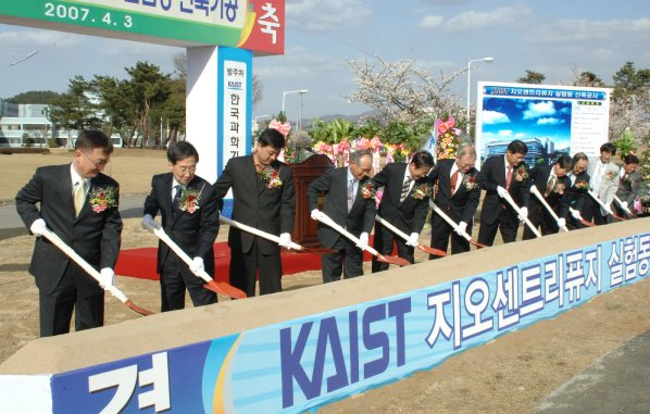 KAIST to build large-scale civil engineering experiment center 이미지