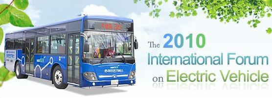 The 2010 International Forum on Electric Vehicle will be held at the Korea Advanced Institute of Science and Technology (KAIST) in Daejeon, South Korea. 이미지