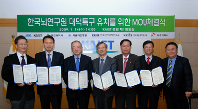 Six Organizations Join Forces to Induce Projected National Brain Institute to Daejeon 이미지