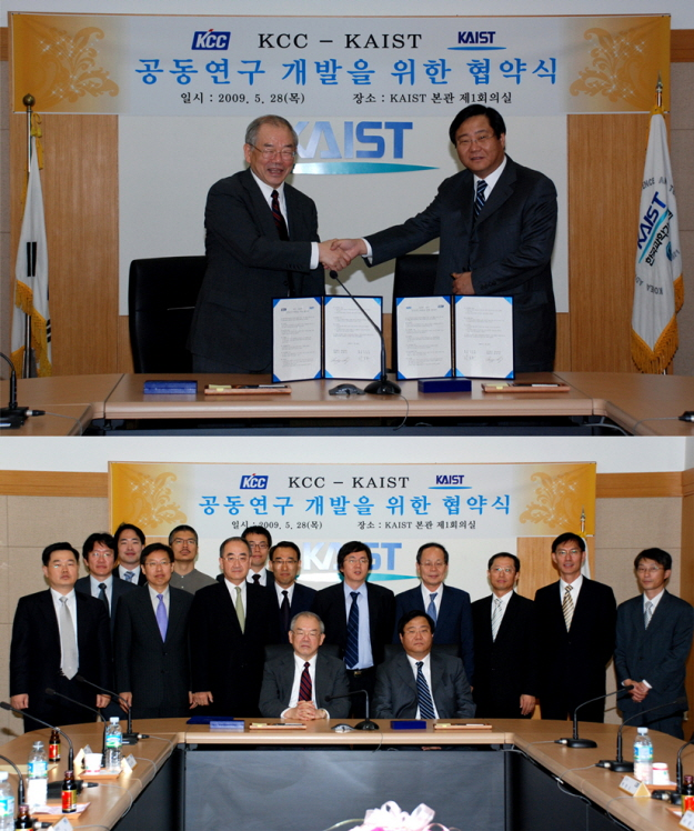 KAIST Signs Agreement for Industry-Academia Cooperation with KCC 이미지