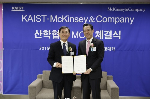 KAIST and McKinsey Korea Agreed to Cultivate Management Leaders 이미지