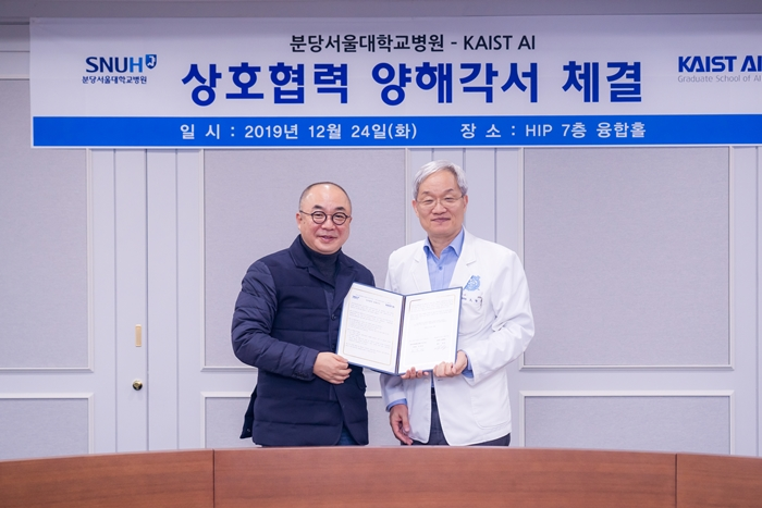 KAIST GSAI and SNUBH Join Hands for AI in Healthcare 이미지