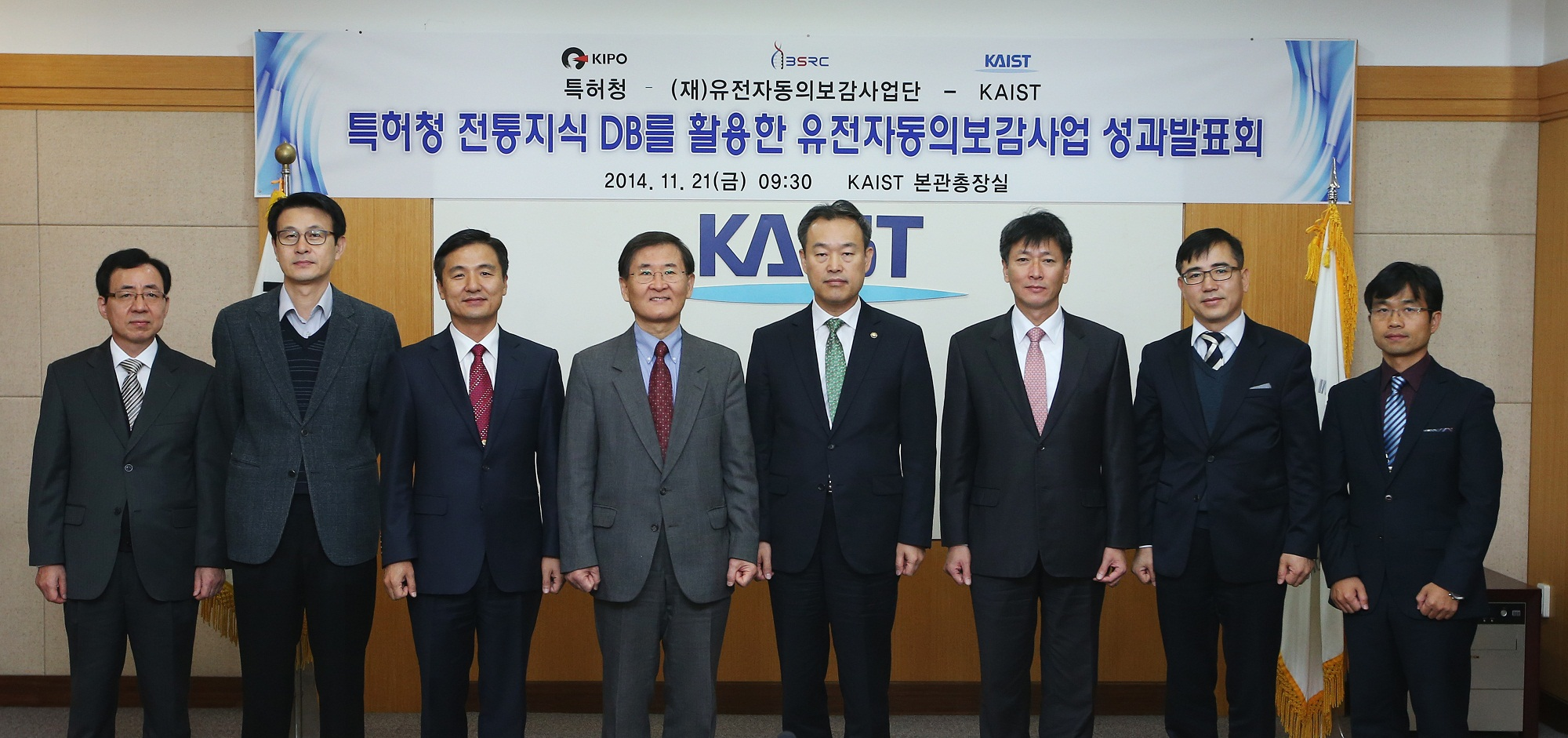 The Bio-Synergy Research Center, KAIST, Hosts an Annual Meeting 이미지