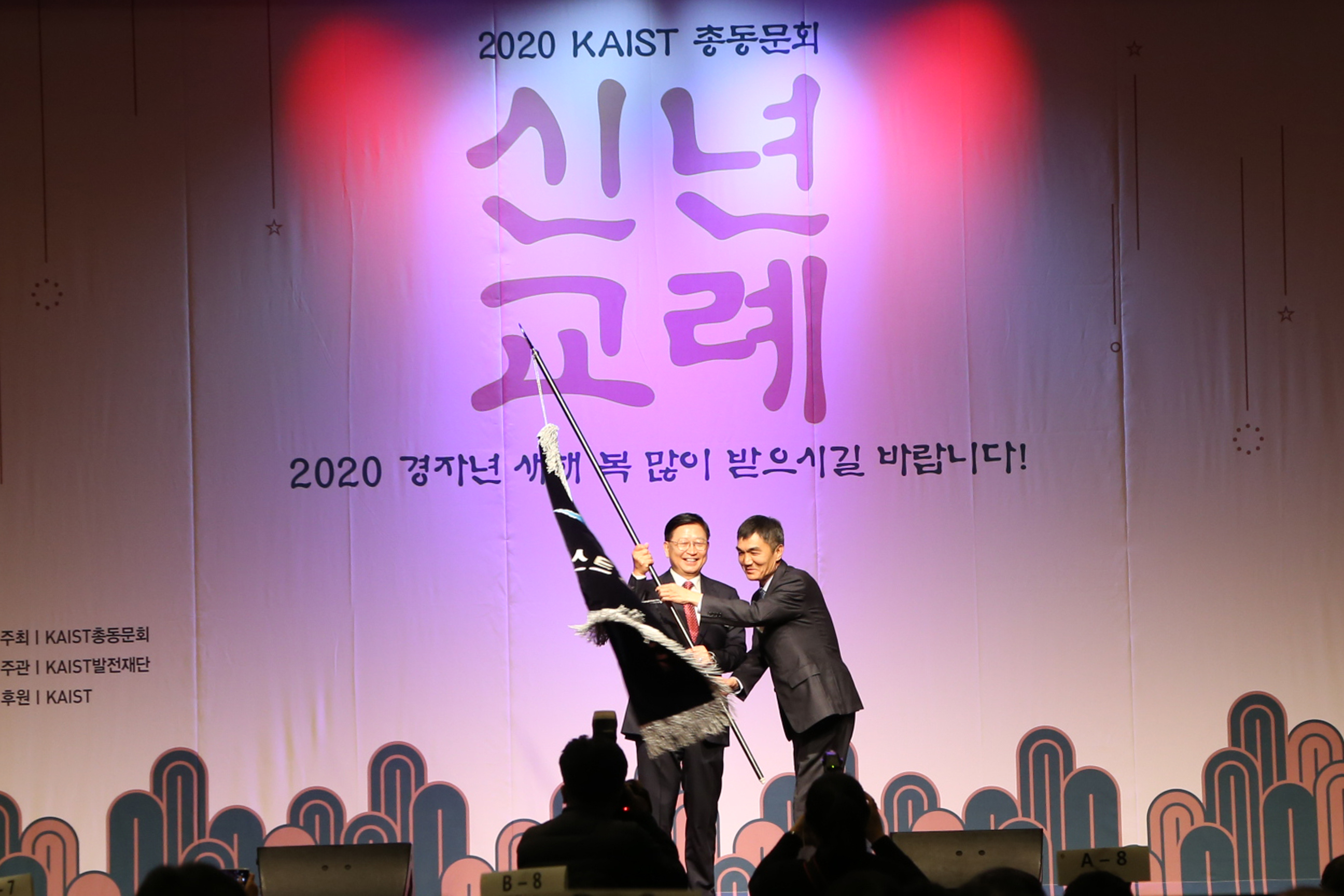 The new president Chilhee Chung (left) and the former president Ki-Chul Cha (right)