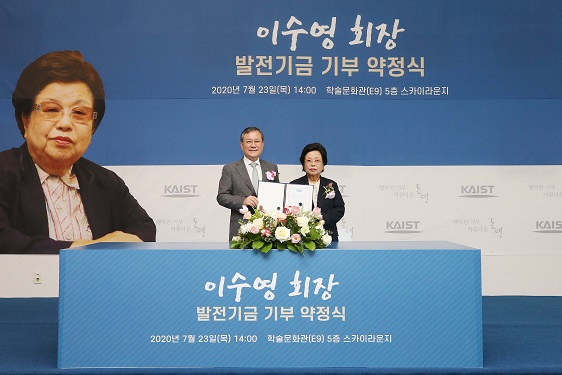 President Shin and Chairman Lee pose after the signing of the donation at KAIST on July 23.