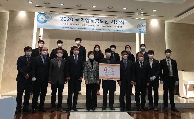2020 국가암호공모전 시상식 사진