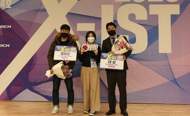 대상(우:알데바)과 장려상(좌:스파이더코어)을 수상한 우리 대학 창업팀