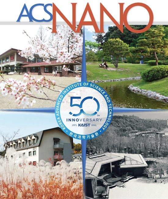 국제 학술지 ACS Nano에 실린 KAIST 50주년 기념특집호 소개 이미지