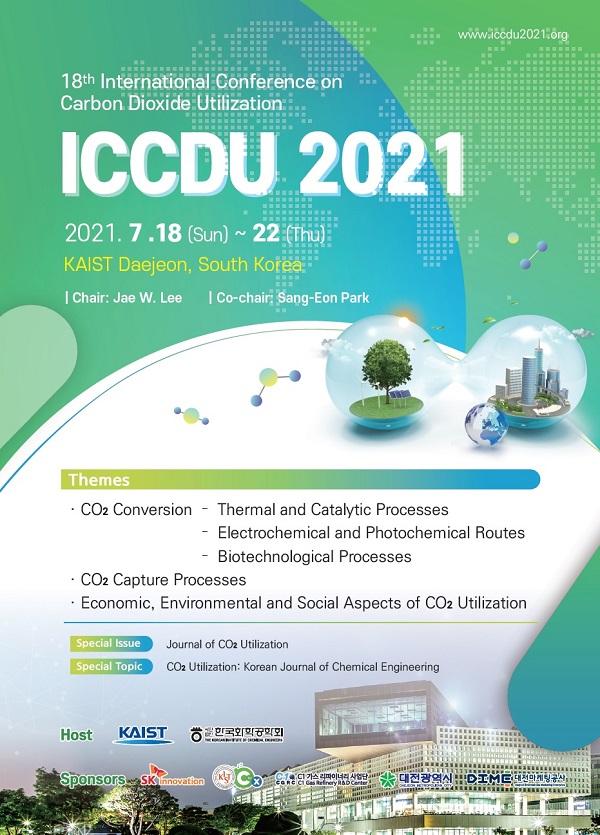 제18회 이산화탄소 활용에 관한 국제학술대회 포스터